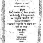 Matlab Sangrah by पं. गोकुलचन्द्र - Pt. Gokul chandra