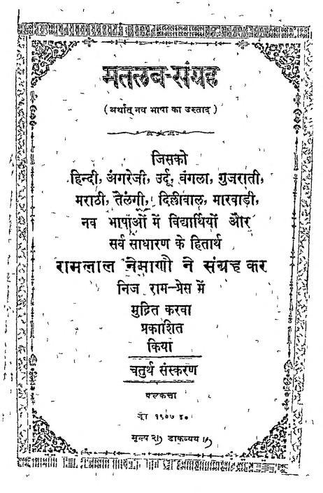 Book Image : मतलब संग्रह  - Matlab Sangrah