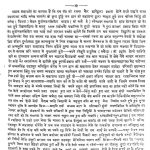 Mitakhsra Sateek (mariyada Paripati Samachar Dharam Sastar) by नवल किशोर - Naval Kishor