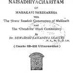 Naisadhiyacharitam (canto 12-22 Uttarardha) Series-52 by श्रीहर्ष - Shriharsh
