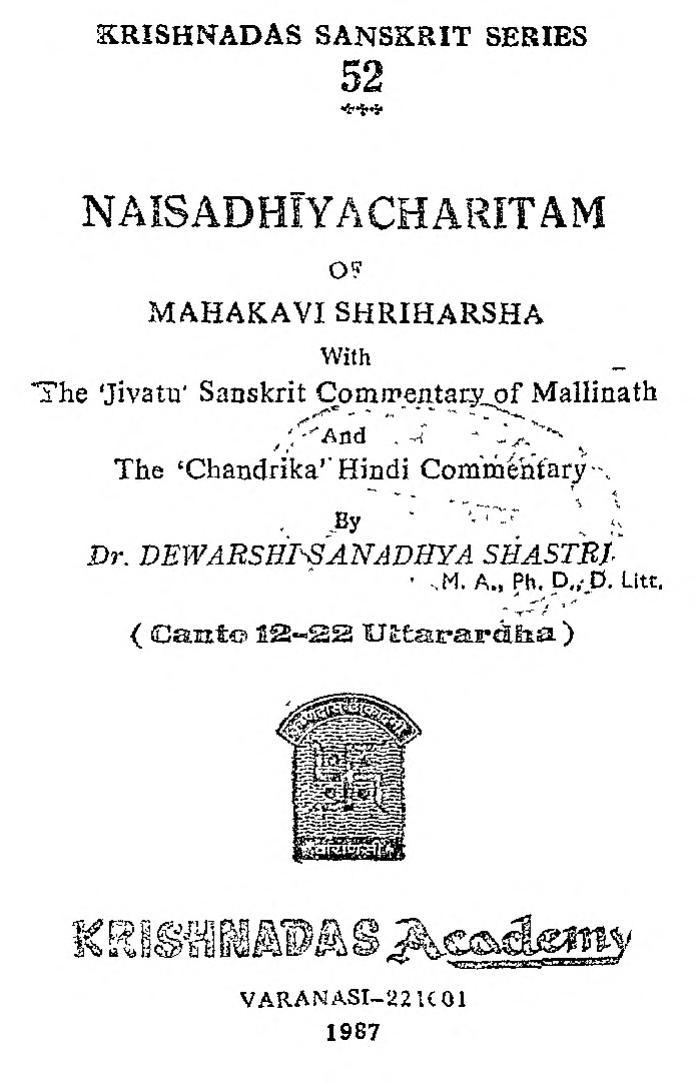 Book Image : नैषधीयचरितम् - Naisadhiyacharitam (canto 12-22 Uttarardha) Series-52