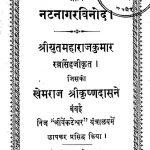 Natnagar Vinod (iii) by खेमराज श्री कृष्णदास - Khemraj Shri Krishnadas