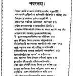 Navratnam Panchtikabhi Samlankritam by श्री वल्लभाचार्य - Shri Vallabhacharya