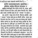 Naychkaradi Sanghra by पं माणिकचंद जी साहब - Pt. Manikchandjee Sahab