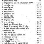 Niriyavalika Sutram by घासीलाल जी महाराज - Ghasilal Ji Maharaj
