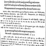 Nyayadarshanam by गौतम मुनि - Gautam Muni