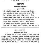 Odiya Vichitra Ramayan by पंडित नन्द कुमार अवस्थि - Pandit Nand kumar Awasthi