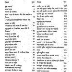 Panchaistakaya Prabhart by जयसेनाचार्य- Jaysenacharya