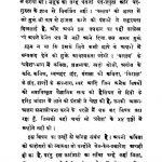 Pant Aur Pallav by रविन्द्र नाथ - Ravindra Nath