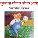 Pig Sunday by पुस्तक समूह - Pustak Samuh