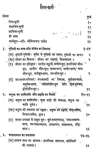 Book Image : प्रागैतिहासिक मानस और संस्कृति - Pragaitihasik Manas Aur Sanskriti