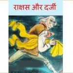 Rakshas Aur Darji by पुस्तक समूह - Pustak Samuh