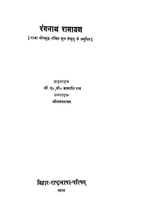 Rang Nath Ramayan by श्री ए. सी. कामाक्षी राव - Shree A. c. Kamakshi Rav