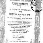 Raskusumakar by प्रताप नारायण सिंह - Pratap Narayan Singh