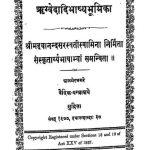 Rigved Bhashya Bhumika  by मद्दयानन्द सरस्वती - Maddayanand Saraswati