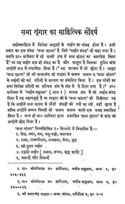 Sabhashrangar by अगरचन्द्र नाहटा - Agarchandra Nahta