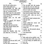 Sabhasyadhigamsutram by गोपालदास वरैया - Gopaldas Varaiya