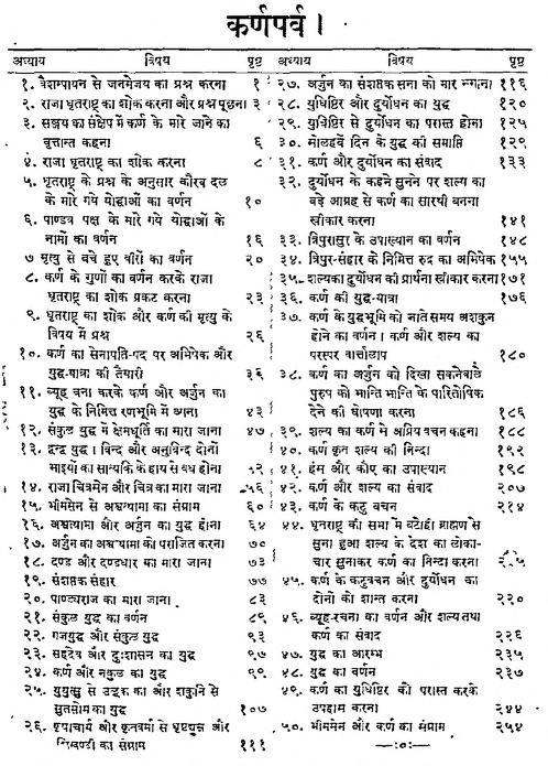 Sachitra Mahabharat Bhasha Tika Karnava Parva by वेणी माधव शास्त्री जोशी - Veni madhav Sastri Joshi