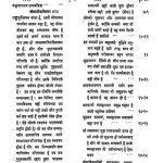 Samayasar Shrimaddabhagavtkundkundacharyavirachita by कुन्दकुन्द - Kundkund