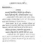 Samman Saddhi Dhammo by रतनलाल जोशी - Ratanlal Joshi