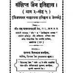 Sankshipt Jain Itihas Bhag Teen Khand Panch by श्रीयुत् बाबू कामता प्रसाद - Shriyut Babu Kamta Prasad