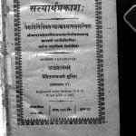 Satyarht Prakash by आनंद स्वामी सरस्वती - Anand Swami Saraswati