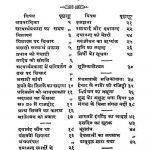 Satyarth Prakash by अखिलेश मुनिजी महाराज - Akhilesh Muniji Maharaj
