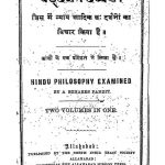 Shaddarshan Darpan  by ए. बेनारेस पंडित - A. Benares Pandit