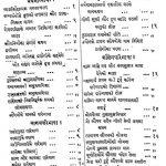 Sharagdharsahinta by गंगाविष्णु श्रीकृष्णदास - Gangavishnu Shreekrishndas