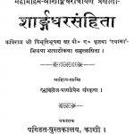 Sharangdharsanhita by कविराज विभूतिभूषण सूर - Kaviraj Vibhutibhushan Sur