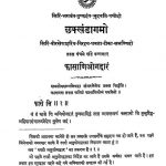Shatkhandagam Sparsh Karm Prakratianuyaogdwara Khand-5 Volume-1,2,3 Pustak-13 by पंडित हीरालाल जैन - Pandit Heeralal Jain