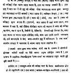 Shatpath Bramhan Hindivigyanbhashye by मोतीलाल शर्मा भारद्वाज - Motilal Sharma Bhardwaj