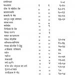 Shree Bhagvati Sutra Sar Sangrah Part-1 by अमृतलाल - Amritlal