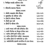 Shree Gnatadharma Kathanga Sootram Bhag-3 by घासीलाल जी महाराज - Ghasilal Ji Maharaj
