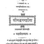 Shree108 Swamihansswarupkrit Shreemadbhagawadgeeta Ashtmoadhyay by स्वामी हंसस्वरुप - Swami Hansaswaroop