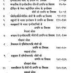 Shri Bhagavati Sutram -15 by कन्हैयालाल - Kanhaiyalal
