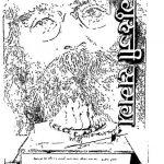 Shri Guriji Samrg [ Khand - 12] by हेडगेवार - Hedgewaar