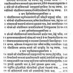 Shri Jain Katha Ratnakosh Bhag -8 by