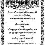 Shri Jaintatv Darshan Granth by आत्माराम जी महाराज - Aatmaram Ji Maharaj