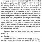 Shri Mada Devchandra Padha-piyoush by श्रीमद् जयाचार्य - Shrimad Jayacharya