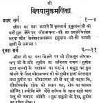 Shri Madwalmiki Ramayan Yudh Purvardh Vii by चतुर्वेदी द्वारकाप्रसाद शर्मा - Chaturvedi Dwarkaprasad Sharma