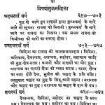 Shri Madwalmiki Ramayan Yudh Uttrardh Viii by चतुर्वेदी द्वारकाप्रसाद शर्मा - Chaturvedi Dwarkaprasad Sharma