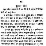 Shri Pannvana Sutra Ke Thokdo Ka Bhag-2 by भैरोंदान सेठिया - Bherondan Sethiya