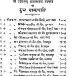 Shri Sahajanand Gita by महावीरप्रसाद जैन - Mahavirprasad Jain