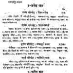Shri Shankaracharya by धीरेन्द्र वर्मा - Dheerendra Verma
