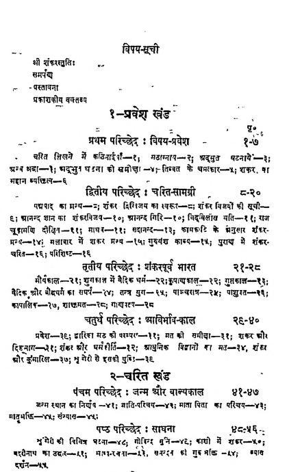 Book Image : श्री शंकराचार्य - Shri Shankaracharya
