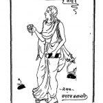 Shri Shri chetaniya charitavali  by श्री प्रभुद्त्तजी ब्रह्मचारी - Shri Prabhudattji Brahmachari