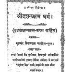 Shridashlakshan Dharma by मूलचंद कसनदास - Moolchand Kasandas