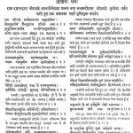 Shrimadvalmikiya Ramayan Vol. - I (balkand Se Kishkindhakand Tak) by महर्षि वाल्मीकि - Maharshi valmiki