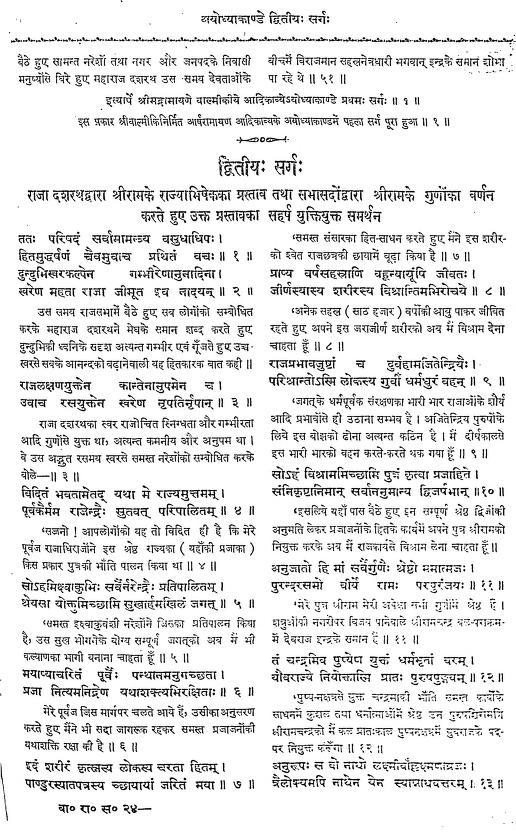 Book Image : श्री मद वाल्मिकी रामायण भाग 1 - Shrimadvalmikiya Ramayan Vol. - I (balkand Se Kishkindhakand Tak)